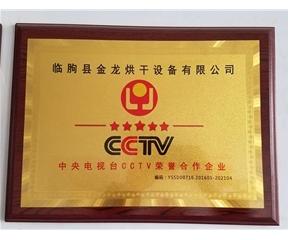 CCTV合作企业